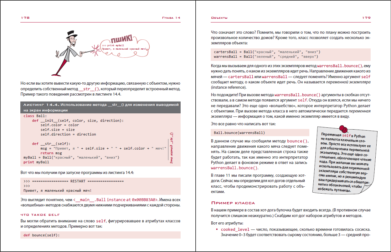 Книга «Hello World! Занимательное программирование» - 4