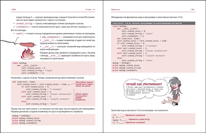 Книга «Hello World! Занимательное программирование» - 5