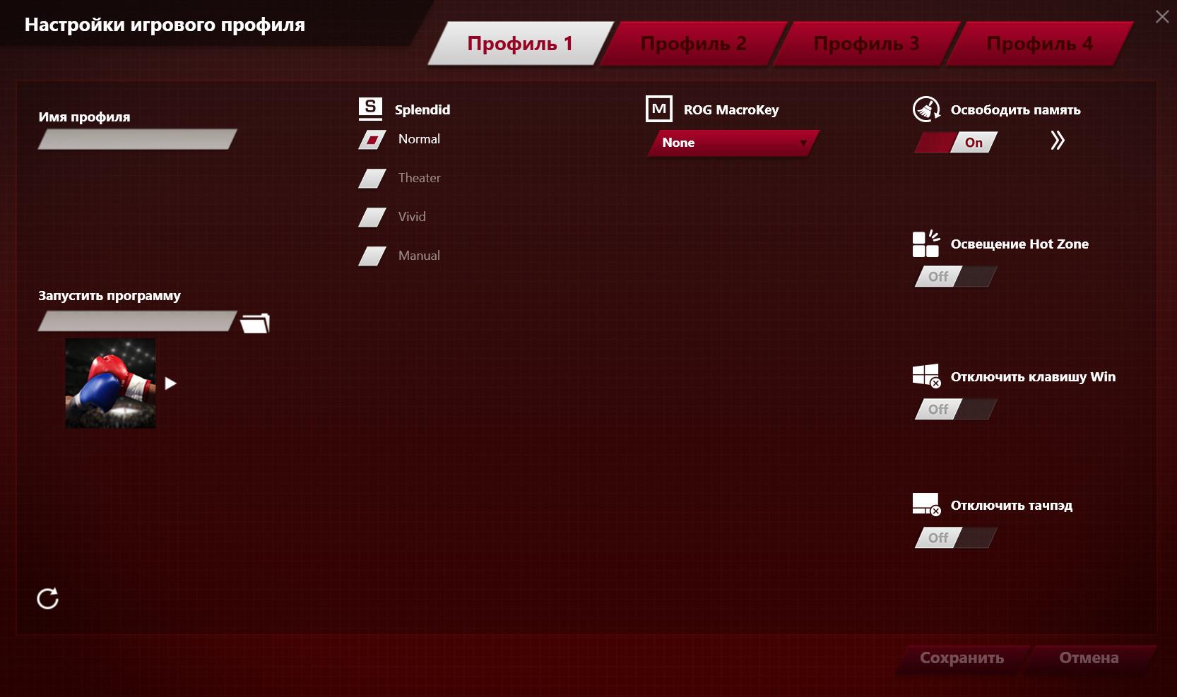 Обзор игрового ноутбука G752VY - 35