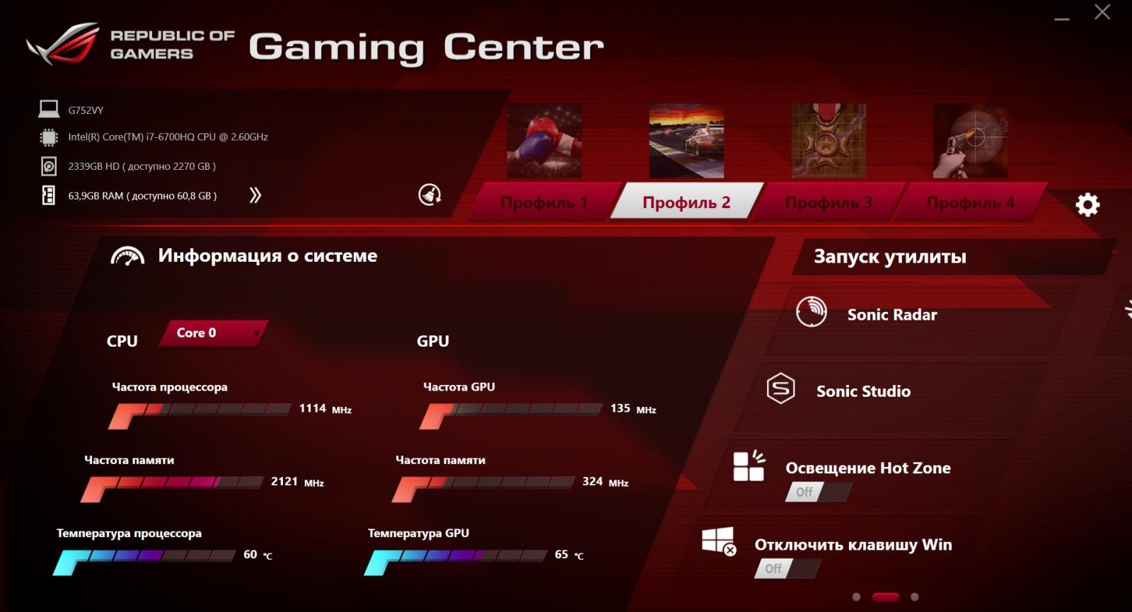 Обзор игрового ноутбука G752VY - 36