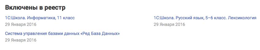 В России заработал реестр отечественного ПО - 1
