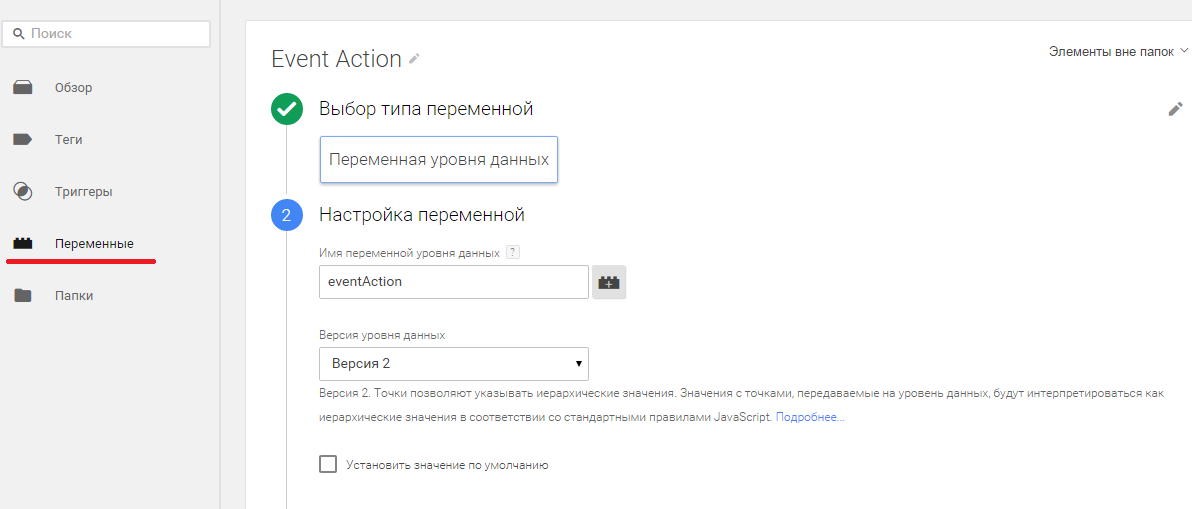 Аналитика видео на YouTube: YouTube Analytics, Google Analytics и Google Tag Manager - 11