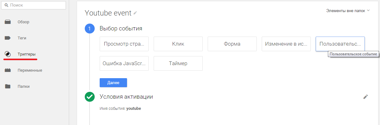 Аналитика видео на YouTube: YouTube Analytics, Google Analytics и Google Tag Manager - 13