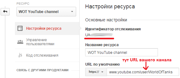 Аналитика видео на YouTube: YouTube Analytics, Google Analytics и Google Tag Manager - 20