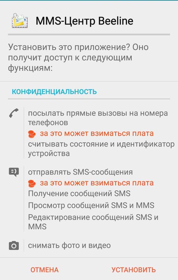 Анализ Android малвари-матрешки - 4