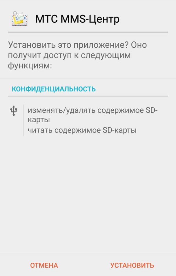 Анализ Android малвари-матрешки - 5