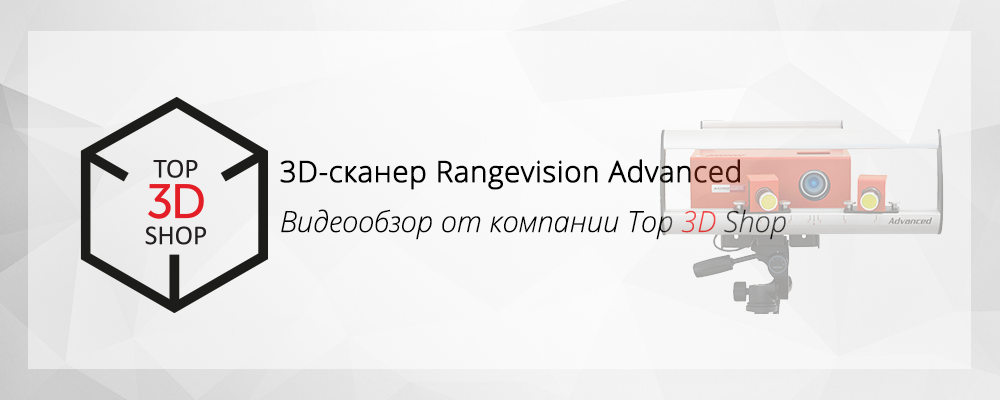 Видеообзор 3D-сканера RangeVision Advanced - 1