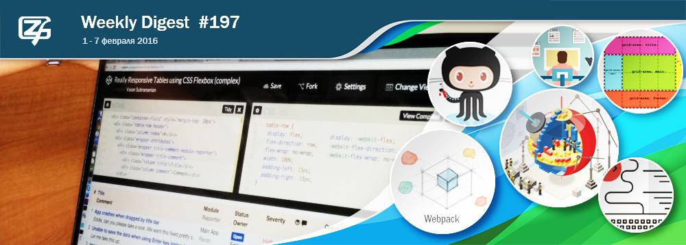 Дайджест интересных материалов из мира веб-разработки и IT за последнюю неделю №197 (1 — 7 февраля 2016) - 1
