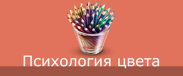 Как цвет Вашего сайта воздействует на психику клиента - 1