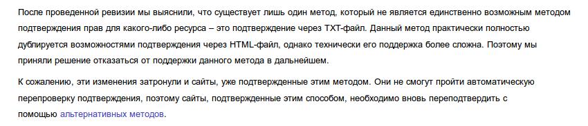 Почему Яндекс отказался от подтверждения сайтов txt-файлом - 2