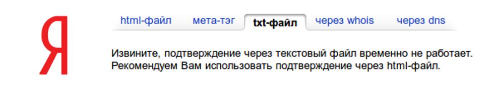 Почему Яндекс отказался от подтверждения сайтов txt-файлом - 1