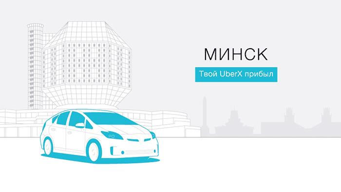 В Минске заработало такси UberX: первая поездка — бесплатно. Таксисты угрожают остановить город - 1