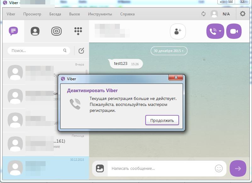 Viber для Windows и история сообщений - 3