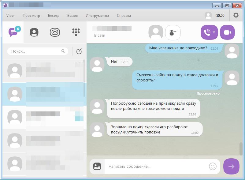 Viber для Windows и история сообщений - 6