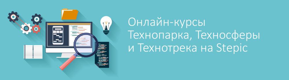 Записывайтесь на новые онлайн-курсы от Mail.Ru Group на Stepic - 1
