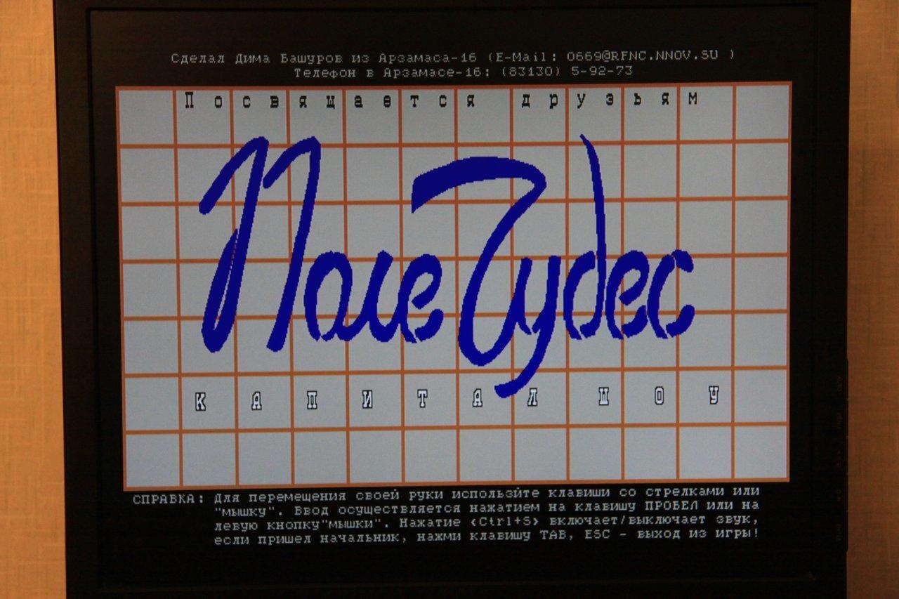 Запускаем DOS игры на тонком клиенте HP Compaq t5520 2006 года выпуска - 29