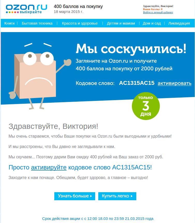 Автоматизация email маркетинга - 11