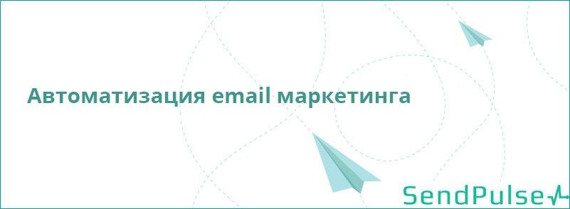 Автоматизация email маркетинга - 1
