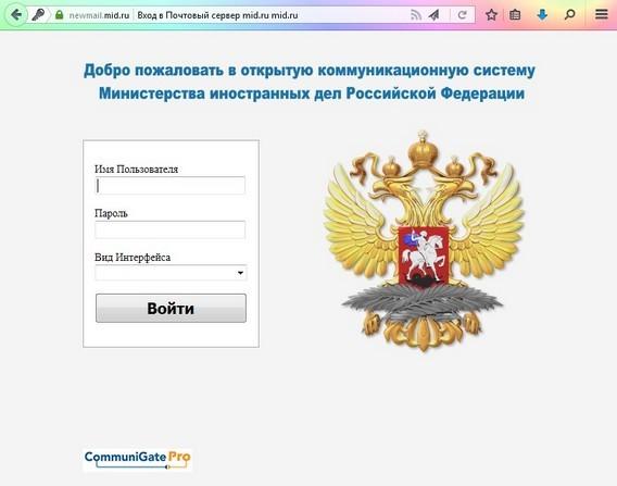 Приёмный день в МИД РФ - 1
