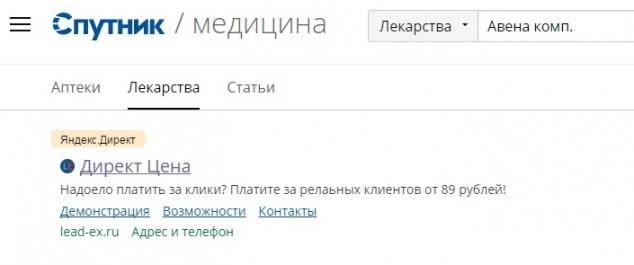 SputnikAD