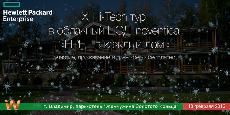 Запись на юбилейный тур в облачный ЦОД Inoventica Services - 1