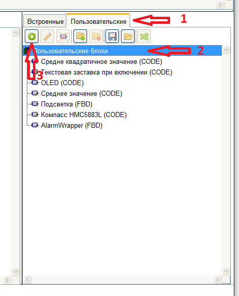 FLProg – Создание пользовательских блоков на языке С (Урок вне очереди) - 2