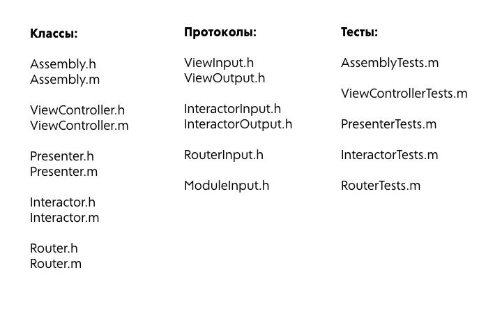 Генерамба — кодогенератор для iOS разработки - 2