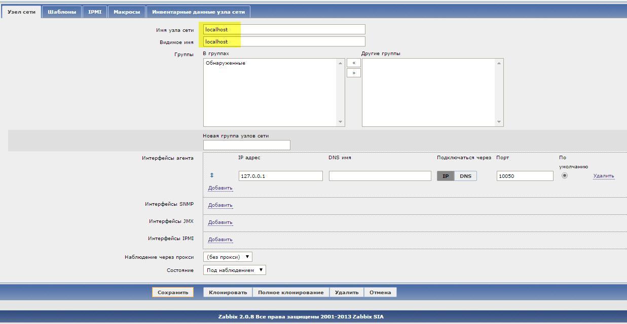 Обнаружение + Zabbix API под Java - 3
