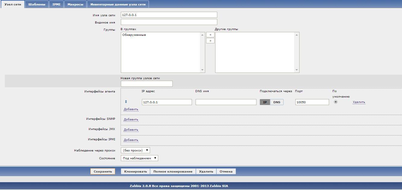 Обнаружение + Zabbix API под Java - 1
