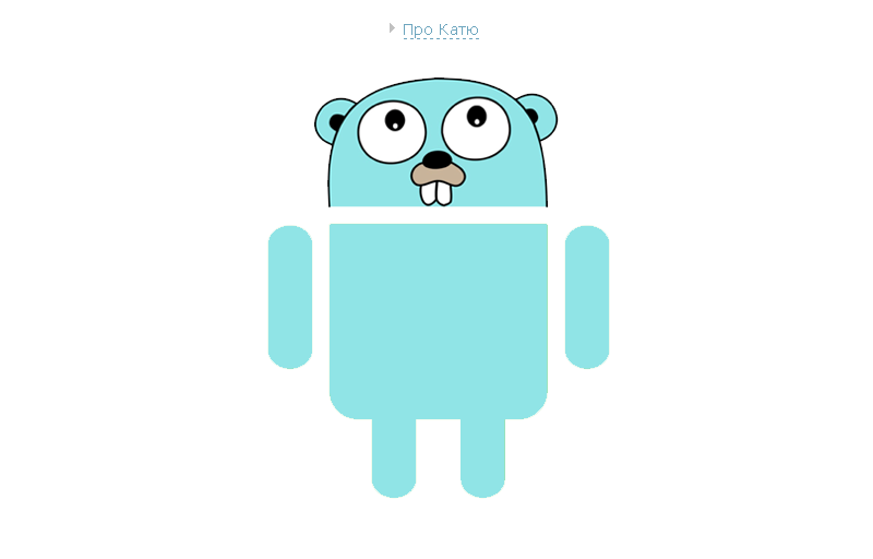 Катя, Go, Dcoin и Android - 1