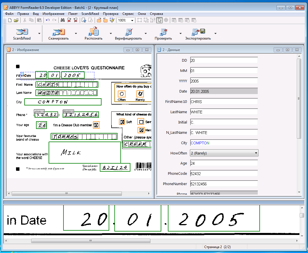 От FineReader к решениям для ввода данных: как начиналось направление DataCapture в ABBYY - 3