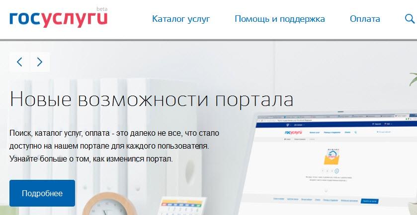 Порталом госуслуг пользуются более 23,4 млн человек