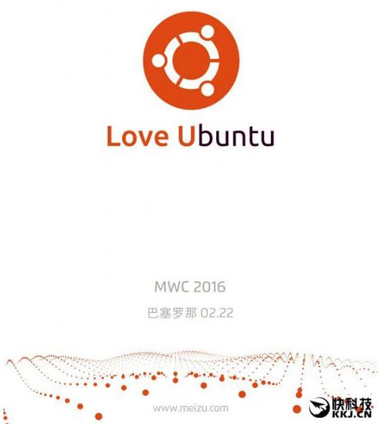 Анонс Meizu Pro 5 Ubuntu Edition ожидается на MWC 2016