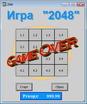 Игра «2048» на FBD за час - 13