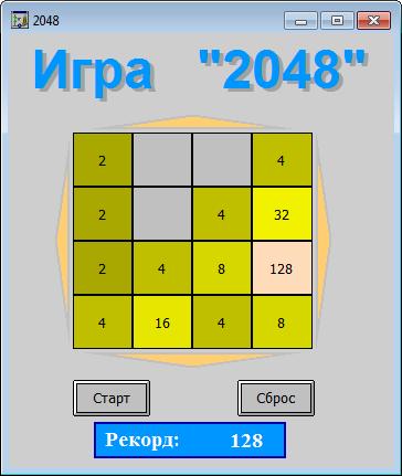 Игра «2048» на FBD за час - 1