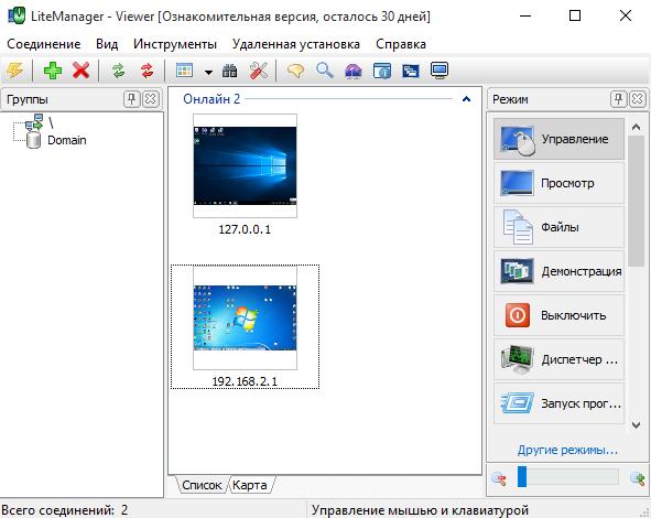 LiteManager удаленный доступ, импортозамещение TeamViewer и DameWare - 3