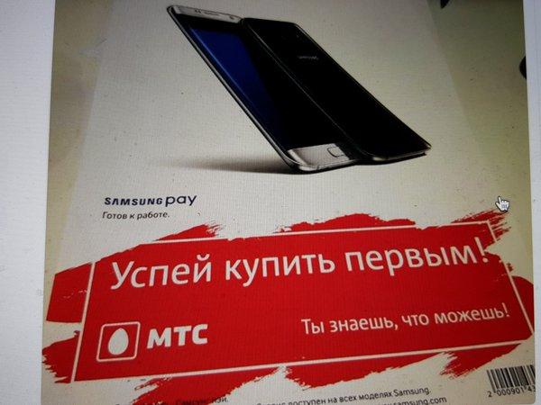 Платежная система Samsung Pay будет запущена в России одновременно со смартфоном Samsung Galaxy S7