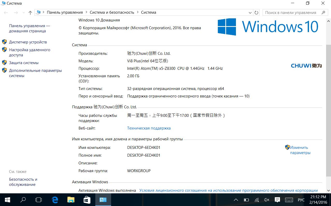 """Обзор бюджетного 8"""" планшета Chuwi Vi8 Plus на Windows 10 за $88 - 15"""
