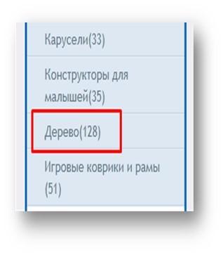 Продвинутые методики внутреннего SEO для электронной коммерции - 10