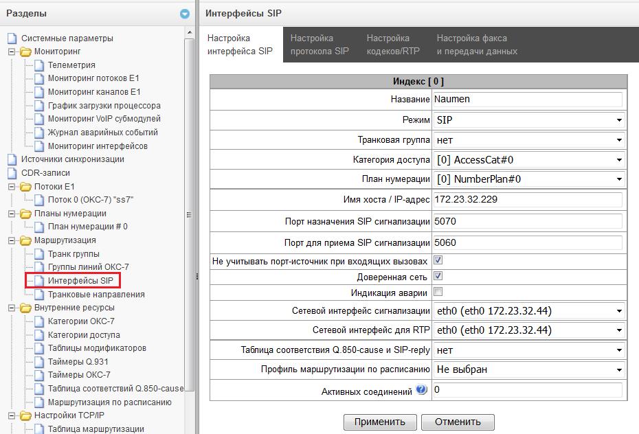 Русский колл-центр: екатеринбуржский Наумен + SIP-шлюз сборки Новосибирска, результаты - 13