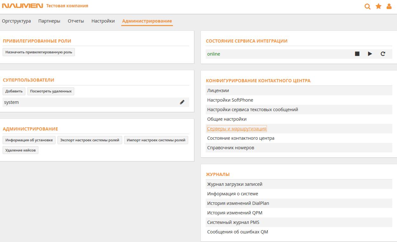 Русский колл-центр: екатеринбуржский Наумен + SIP-шлюз сборки Новосибирска, результаты - 4