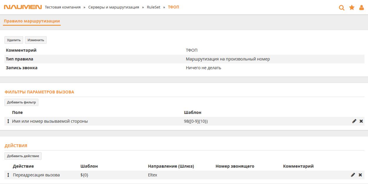 Русский колл-центр: екатеринбуржский Наумен + SIP-шлюз сборки Новосибирска, результаты - 7