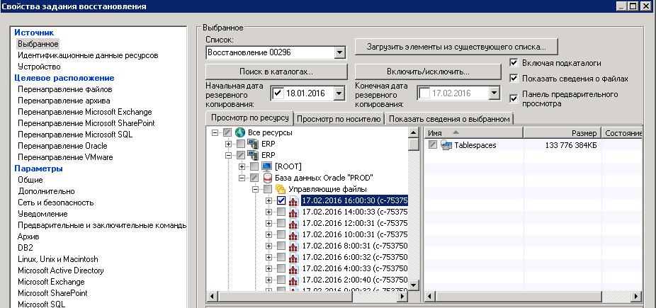 Symantec Backup Exec: восстановление Oracle, установленного на Linux - 2