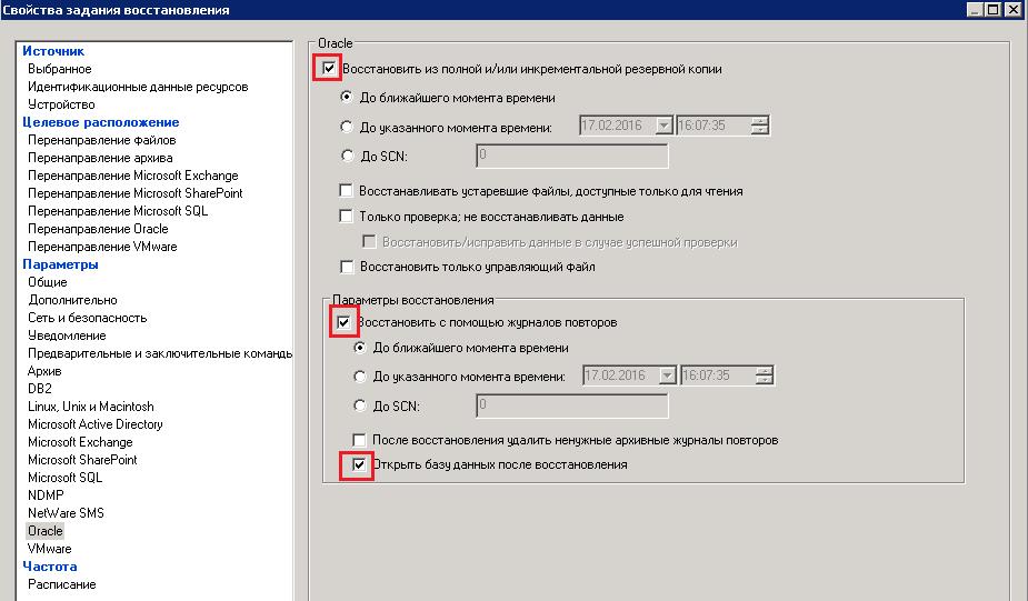Symantec Backup Exec: восстановление Oracle, установленного на Linux - 3