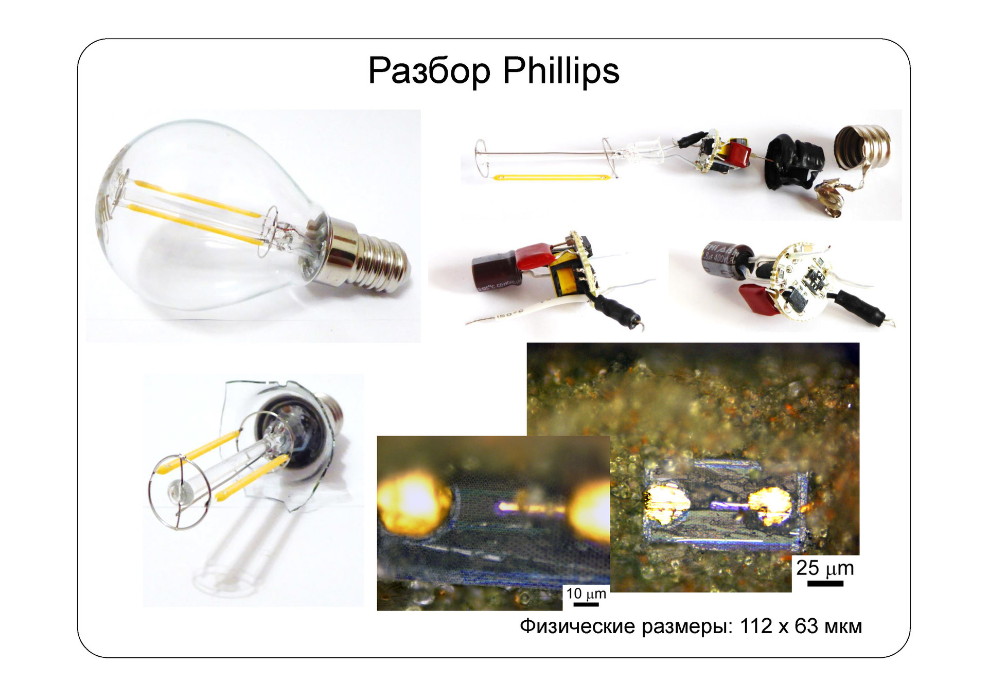 Взгляд изнутри: а так ли хороши Filament-лампы? - 11