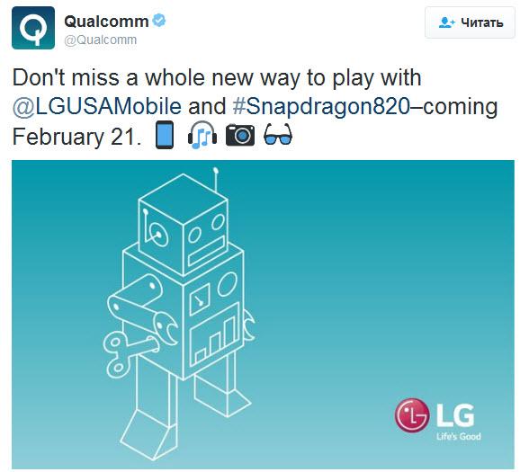Qualcomm подтвердила, что смартфон LG G5 получил SoC Snapdragon 820