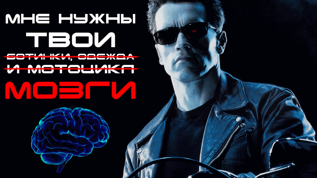 Нам нужны ваши мозги - 1