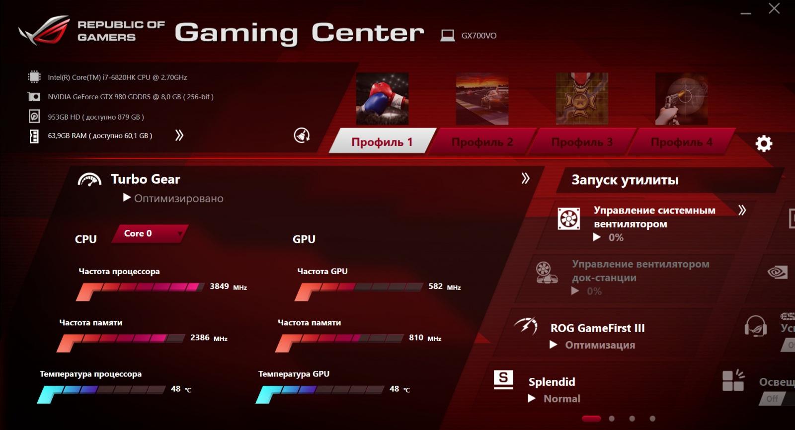Обзор игровой системы GX700VO - 56