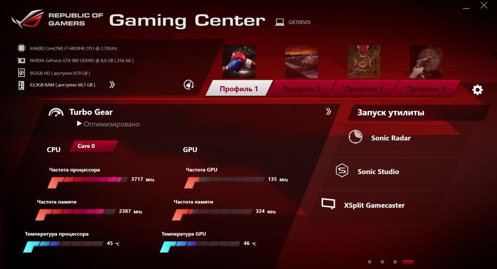Обзор игровой системы GX700VO - 59