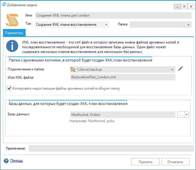 Километры логов и восстановление баз данных на MS SQL - 2